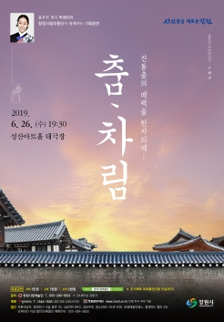 """창원시립무용단 기획 공연 """"춤‧차림"""" 공연 포스터"""